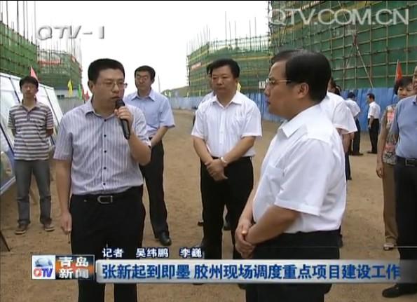 青岛电视台——张新起到即墨,胶州现场调度重点项目建设